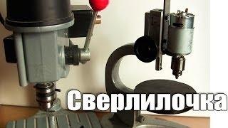 Сверлильный станок для печатных плат. DIY-Сверлильный станок из микроскопа, своими руками!!