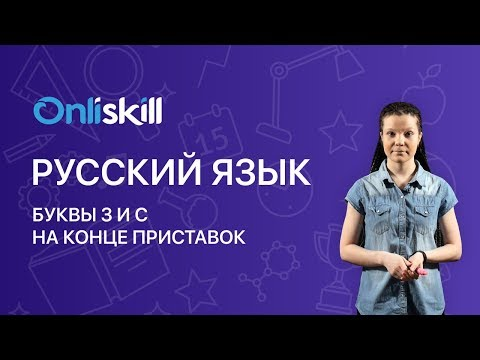 Русский язык 6 класс: Буквы з и с на конце приставок