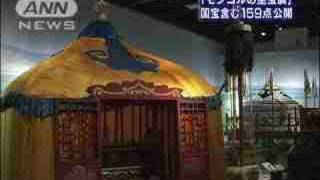 江戸東京博物館で「モンゴルの至宝展」国宝など公開(10/02/06)