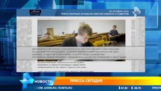 Треть платных вузов в России не смогли в этом году набрать студентов