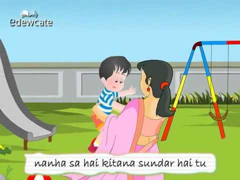 Chanda Hai Tu Mera Suraj Hai Tu | eDewcate