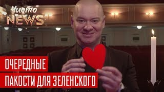 День Святого Валентина и Петина тысяча гривен | Новый ЧистоNews от 14.02.2019