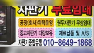 원두커피자판기.전북.전주지역렌탈