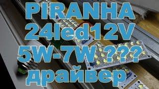 Светодиодные модули Piranha 24led 12V к какой драйвер лучше использовать 5 ватт или 7W c алиэкспресс(Светодиодные модули Piranha 24led 12V к какой драйвер лучше использовать 5 ватт или 7W c алиэкспресс http://ali.pub/5o14k ..., 2015-12-07T17:46:27.000Z)