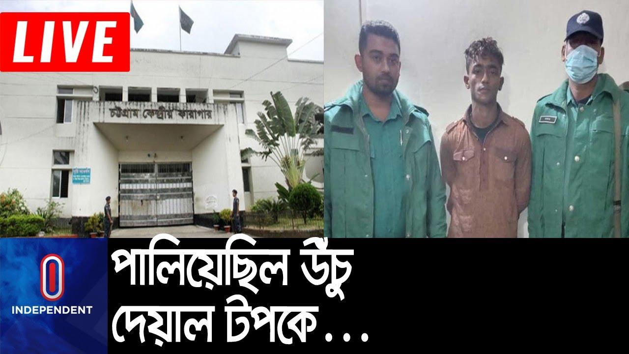 চট্টগ্রাম কারাগার থেকে নিখোঁজ হাজতি নরসিংদী থেকে গ্রেপ্তার   [Chittagong Jail Break]