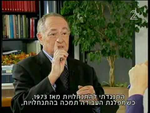 Alan Dershowitz Aginst Judge Goldstone אלן דרשוביץ