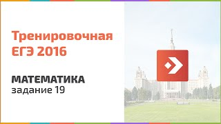 Тренировочный ЕГЭ по математике. Задание 19, 2016. Подготовка к ЕГЭ в Новосибирске, егэцентр.рф