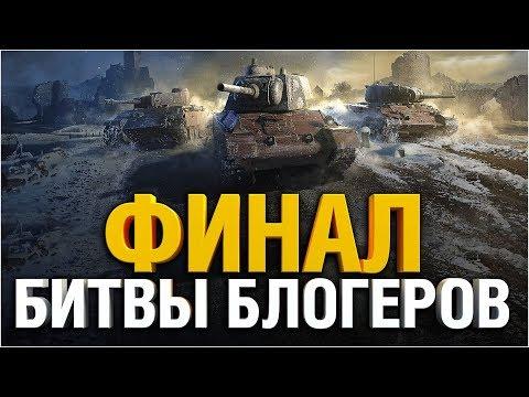 ФИНАЛ БИТВЫ БЛОГЕРОВ