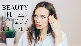 BEAUTY ТРЕНДЫ 2017 -  Весна-Лето