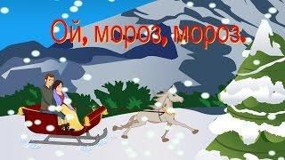 Ой, мороз,мороз   Russian Folk Song   Oi moroz moroz