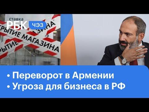 Переворот в Армении: подробности и хронология. Каждый десятый бизнес в России может закрыться