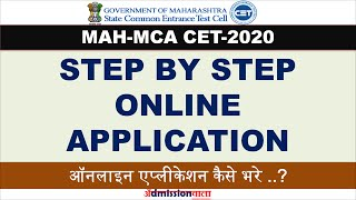 MAH MCA 2020 ONLINE APPLICATION, mah mca cet 2020, MAH-MCA-CET 2020 STEP BY STEP ONLINE APPLICATION