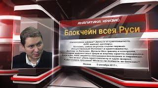 Блокчейн всея Руси