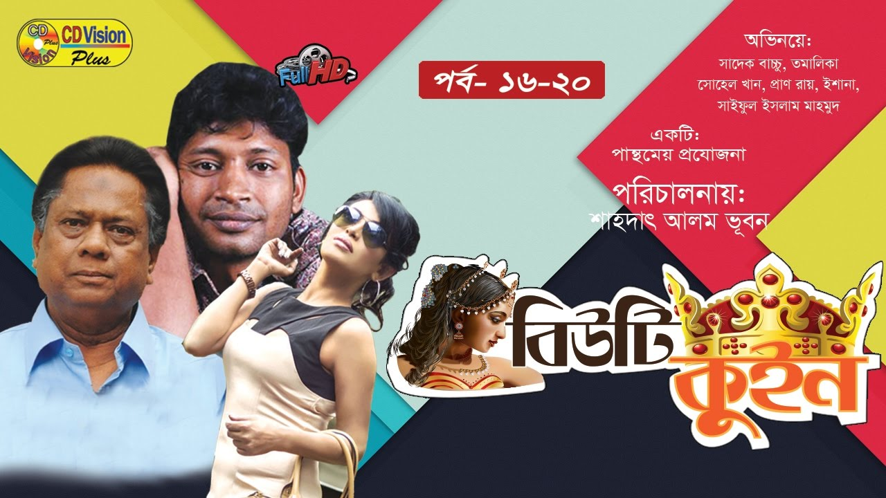 Beauty Queen (Episode 16-20) | Dharabahik Natok | Sadek Bacchu, Sabbir Ahmed, Tomalika | CD Vision