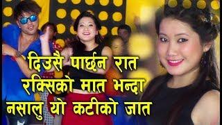 New Superhit Dohori Song 2074 | Raksi Ko Mat ( रक्सिको मात ) |By Rupa Gharti Magar & S.k Sundash