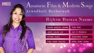 Latest Assamese Film Songs | Arundhati Bezbaruah | Assamese Songs 2016