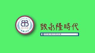 Publication Date: 2018-03-20 | Video Title: 《致永隆時代》第一集預告