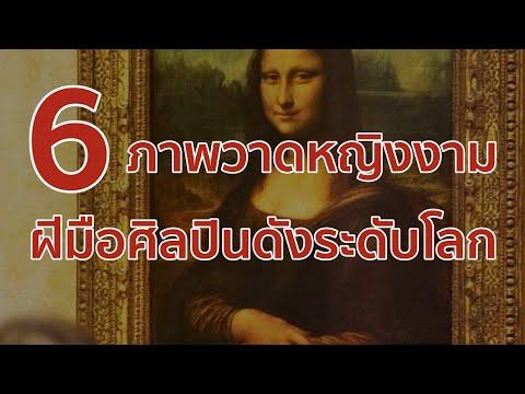 6 ภาพวาดหญิงงาม ฝีมือศิลปินดังระดับโลก