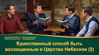 Фрагмент из фильма «Как следовать по пути, чтобы войти в Царство Небесное (2)»