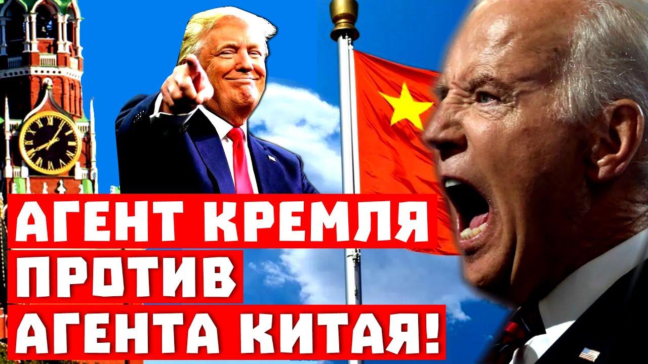 Кто будет управлять Америкой теперь?  Агент Кремля против агента Китая!