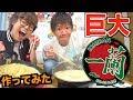 家で超特大なラーメンを作って食べる!!!