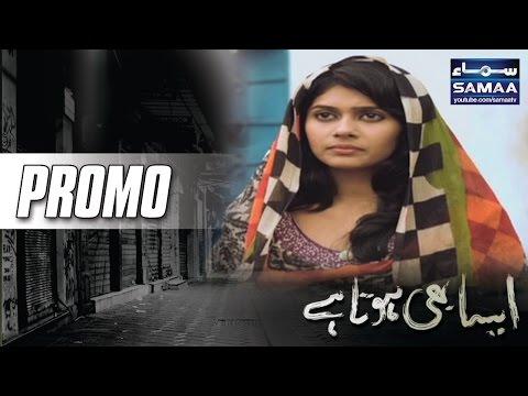 Tera Mera Taluk | Aisa Bhi Hota Hai | Promo | SAMAA TV | 02 Dec 2016
