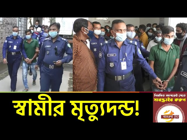 নাটোরের বড়াইগ্রামে স্ত্রী হত্যায় স্বামীর মৃত্যুদন্ড | Natore News Update | Bangla TV