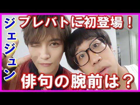 13日放送ジェジュンプレバトに出演俳句の腕前は有村架純 ひょっこりはん 梅沢富美男と共演