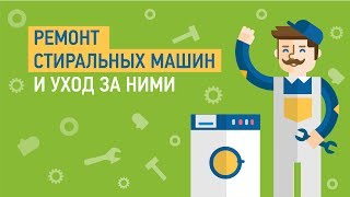 видео ремонт стиральных машин neff