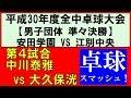 【卓球全中】中川泰雅(安田学園)vs大久保洸(江別中央) 平成30年度全国中学校卓球大会…