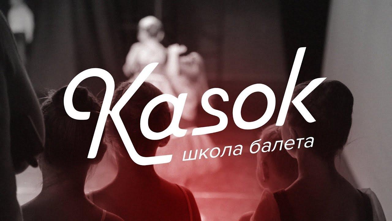 Школа балета для детей Kasok в СПб