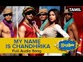 My Name Is Chandhrika | Full Audio Song | Narathan