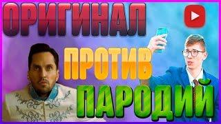 ОРИГИНАЛ против ПАРОДИЙ// САМЫЕ ЛУЧШИЕ ПАРОДИИ НА Артур Пирожков - Зацепила
