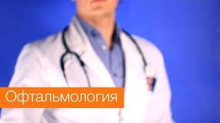 [Dr. X] Офтальмология: нарушение зрения, очки, линзы, лазерная коррекция зрения.