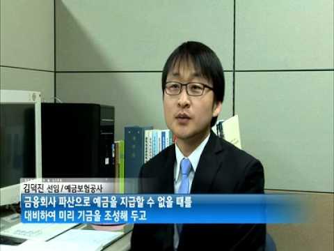 [금융교육영상] 5.예금자 보호제도