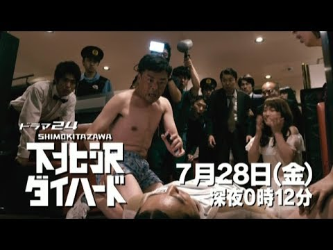 【ドラマ24】下北沢ダイハード~人生最悪の一日~ 第2話『違法風俗店の男』
