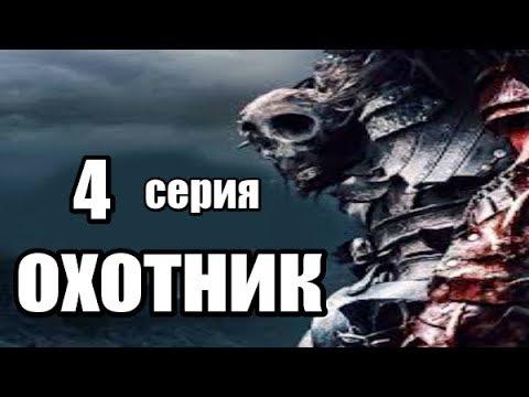 Отличный Мистический Сериал о Средневековом Воине 4 серия из 8 (детектив, триллер,мистика,криминал)