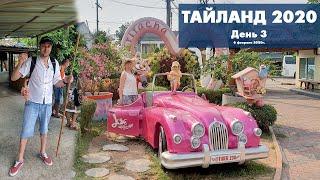 Тайланд 2020 День третий Семейный день Тигровый Зоопарк Сирача Джомтьен Бич 06 02 2020