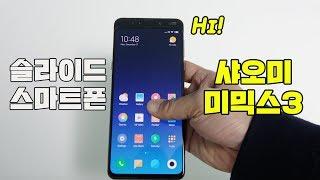 샤오미 미 믹스3! 슬라이드 스마트폰 개봉기! (Xia…