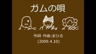 『ガムの唄』 作詞・作曲:まひる (2009.4.10) 演奏:Mahirus がんばって...