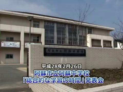 平成28年阿蘇中学校学習発表 - Y...