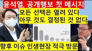 [고영신TV]윤석열 첫 공식메시지, 이준석과 기싸움? 간석열 아닌 강석열 기대(출연: 서정욱 변호사)