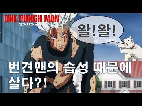[원펀맨2기 9화 리뷰] 가로우가 번견맨에게 도망칠 수 있었던 이유!