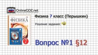 Вопрос №1 § 12. Агрегатные состояния вещества - Физика 7 класс (Перышкин)