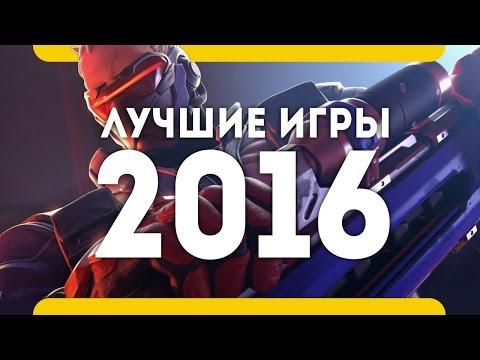 Лучшие игры 2016 года. Итоги года. (PS4 Pro, Xbox One, PC, топ на русском)