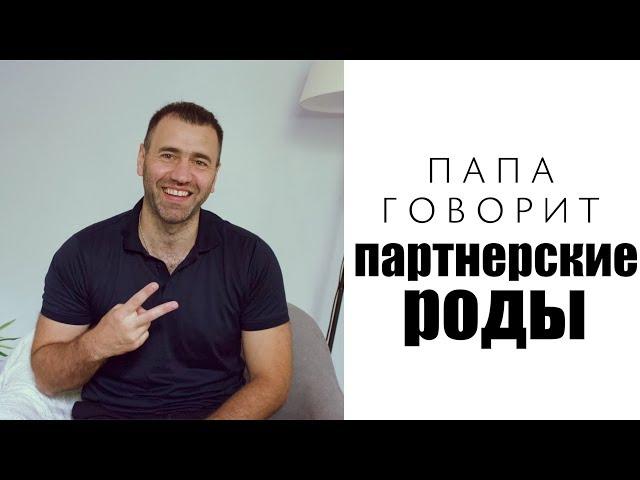 ПАПА ГОВОРИТ // ПАРТНЕРСКИЕ РОДЫ