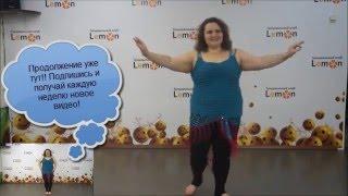 Восточные танцы  Урок № 1