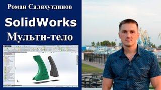 SolidWorks. Урок. Рукоятка. Мульти-тело | Саляхутдинов Роман