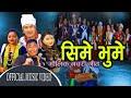Download New Superhit Sorathi Song 2073 || PURBAI DISHAKO By Prasad Khaptari Magar & Devi Gharti At Bharse MP3 song and Music Video