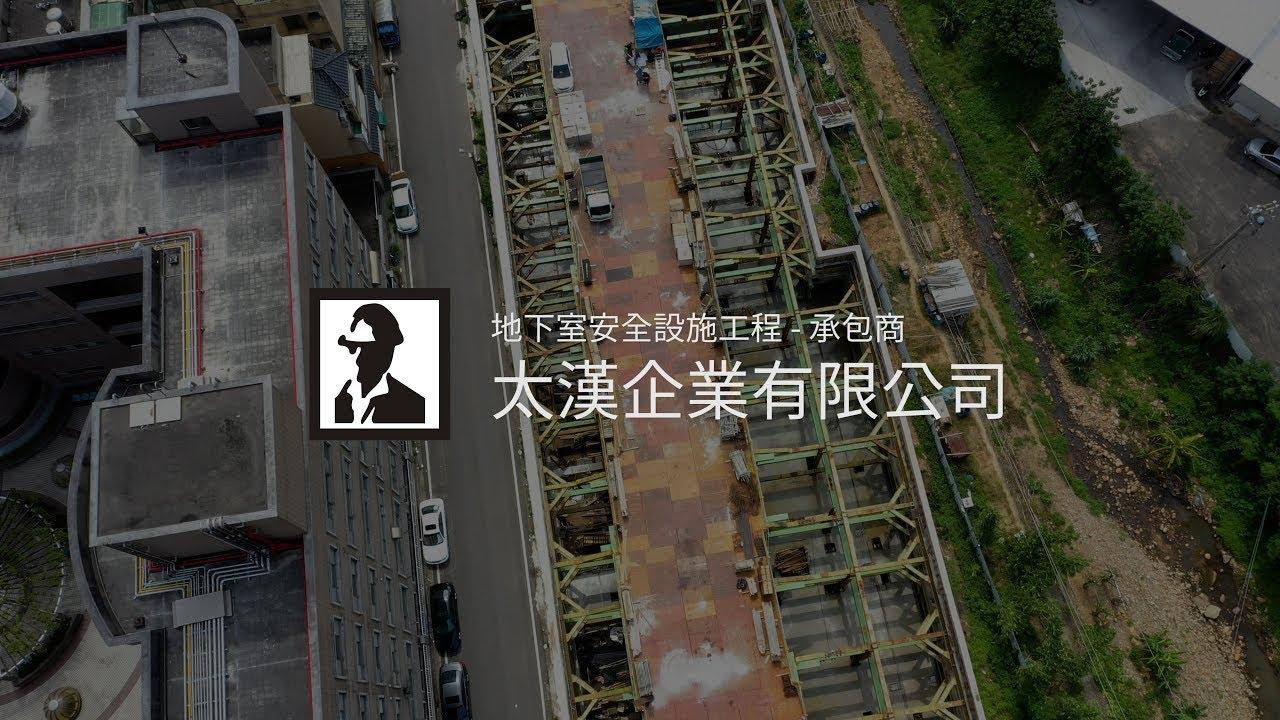 美麗人生住宅大樓新建工程 - 太漢企業有限公司